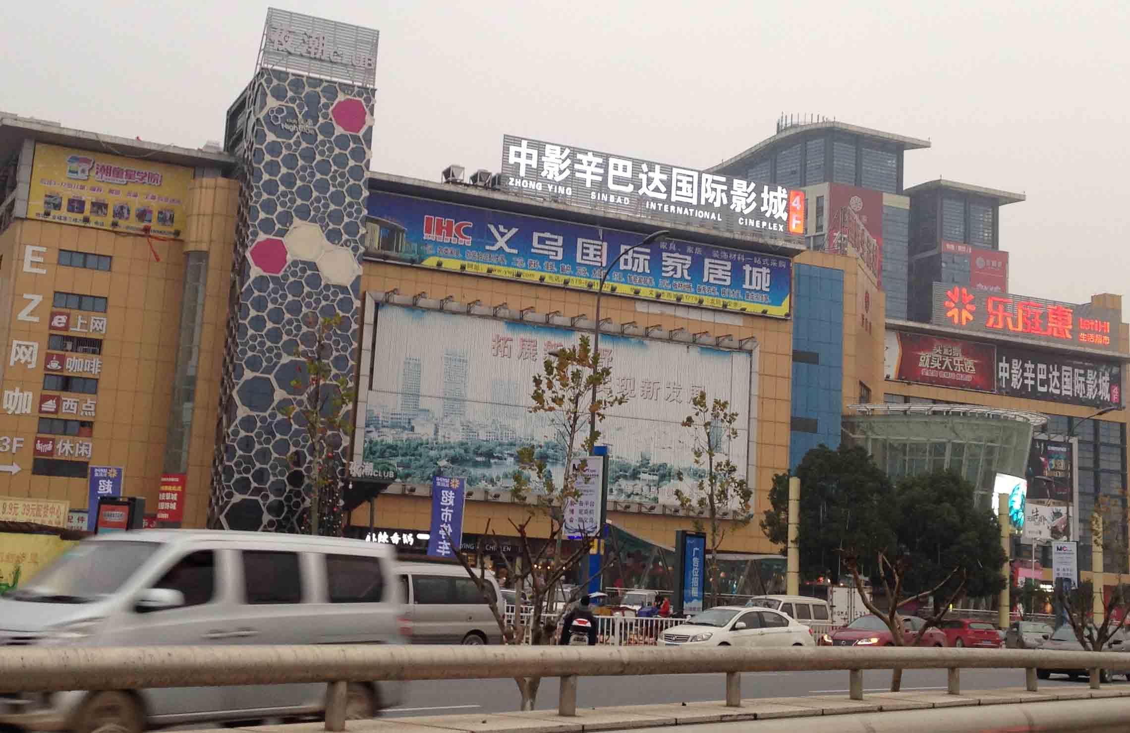 义乌金富源中影辛巴达国际影城案例