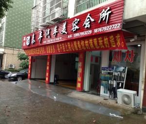 义乌青岩刘洗车店监控案例
