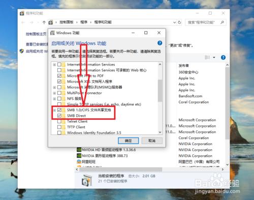 Windows10打不开局域网提示因共享文件不安全
